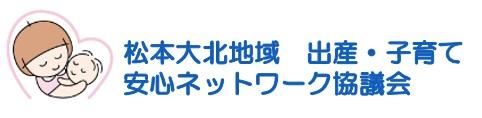松本・大北地域 出産・子育て安心Webサイト