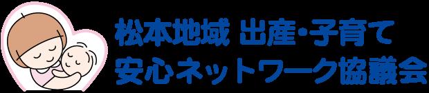 松本地域 出産・子育てワンストップ協議会