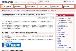 shiojiri-book