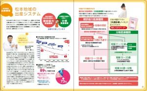 161111_TSUNAGU-出産システム