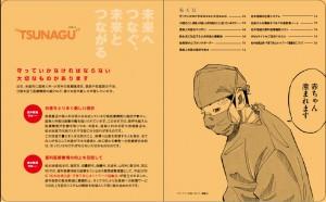 161111_TSUNAGU-プロローグ