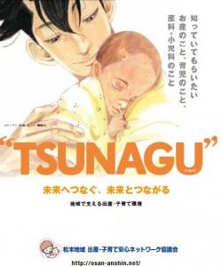 161111_TSUNAGU-表紙