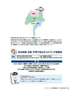 161111_TSUNAGU-裏表紙