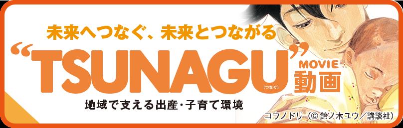 tsunagu_banner